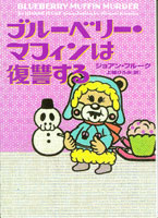 Japanese cover, Blueberry Muffin Murder